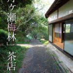 奈良県 元茶店の店舗物件 400万円
