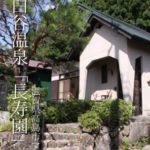 滋賀県 温泉付別荘 430万円