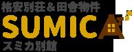 格安田舎・別荘物件情報「スミカ」別館